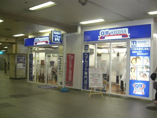 QBハウス西鉄久留米駅店